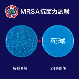 MRSA抗菌力試験結果